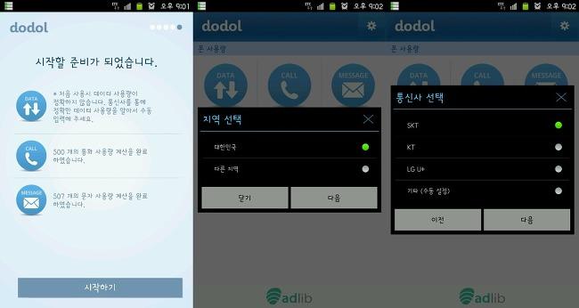 스마트폰 데이터 사용량 어플 도돌 폰