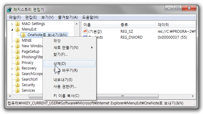 How_to_Clean_Up_IE_Context_Menu_17