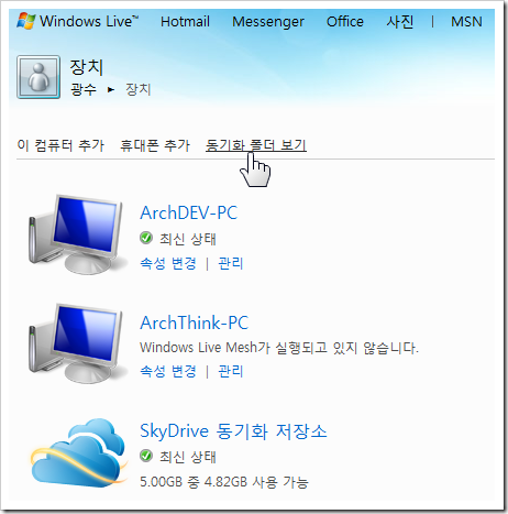 windows_live_mesh_tip_28