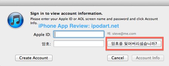 애플아이디 아이튠즈아이디 잊어버렸을때