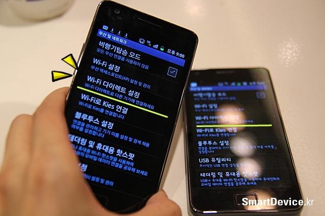 갤럭시 S2, 커플폰, 갤럭시, 갤럭시S2, 갤럭시S, 와이파이 다이렉트, 스마트폰, 안드로이드폰