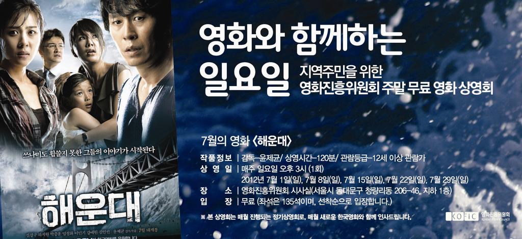 영화진흥위원회 7월 주말 무료 영화상영회 해운대