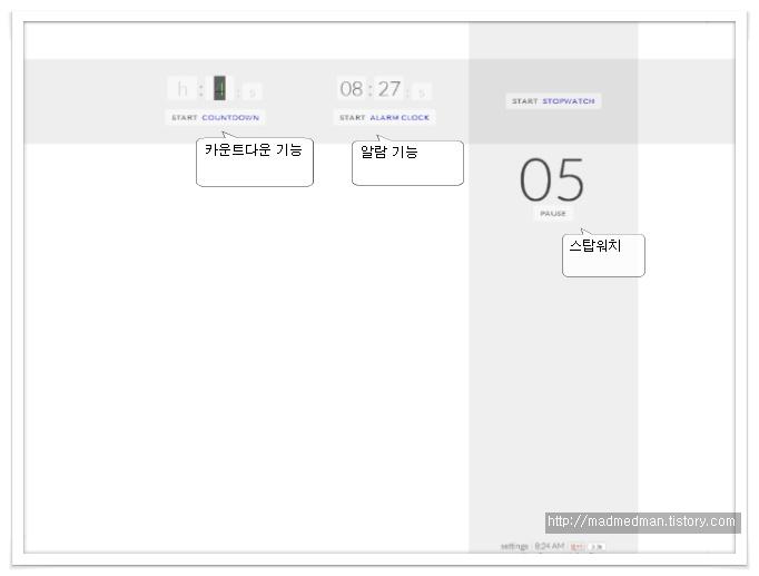 www.timer-tab.com 첫 페이지