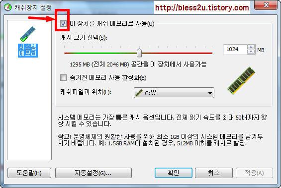 컴퓨 터 최적화 eBoostr 및 램디스크 ( Ramdisk             ) 활용 9