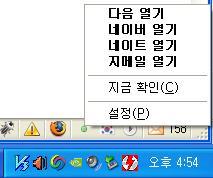 파이어폭스 부가기능