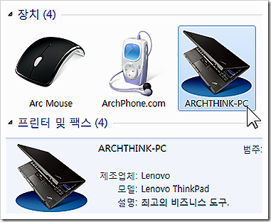 thinkpad_device_experience_for_windows_7_04
