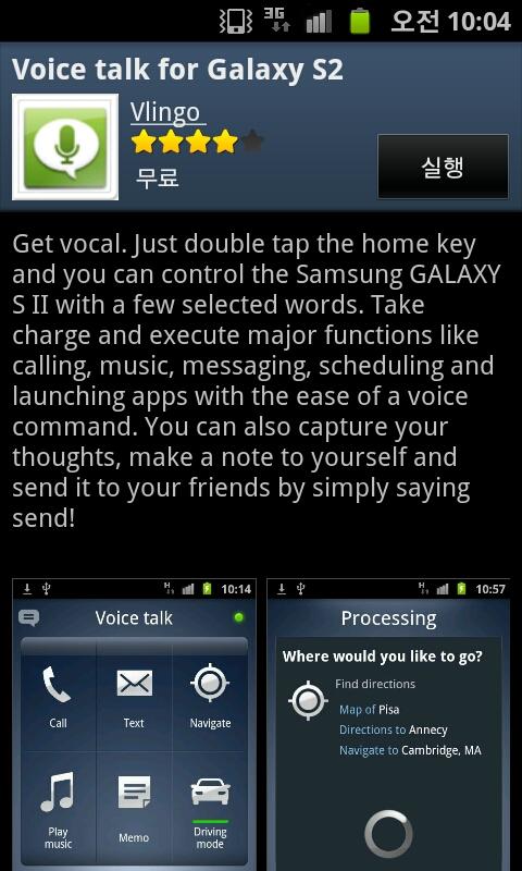 갤럭시S2, 보이스 토크, Voice Talk, 삼성앱스, 무료 어플, 어플
