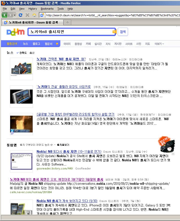 """다음 웹사이트의 검색어로 """"노키아n8 출시지연"""" 검색했을 때의 결과 화면 일부 캡처"""