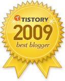2009 우수블로그