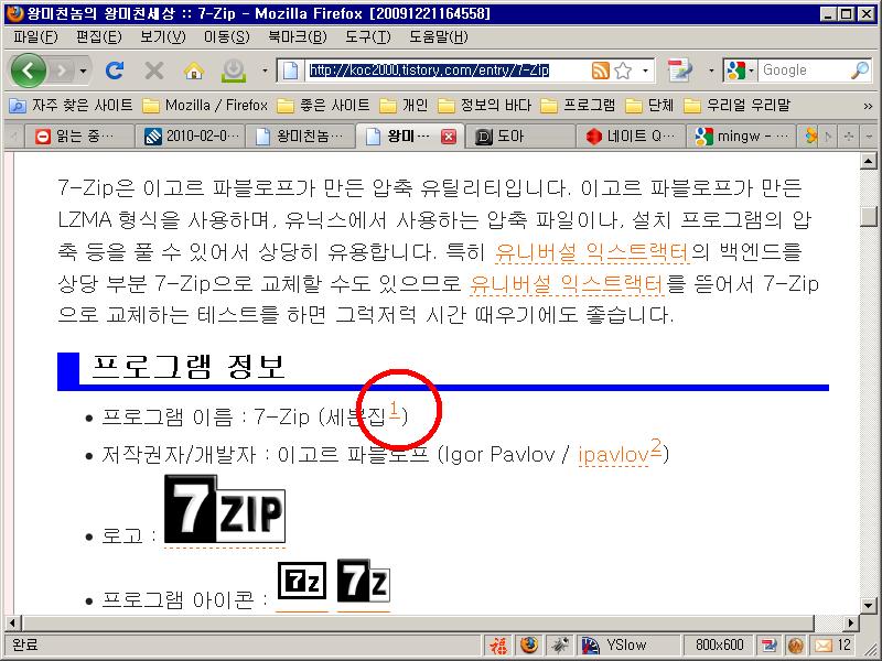 블로그에 나타난 주석 (빨간 동그라미 안쪽)