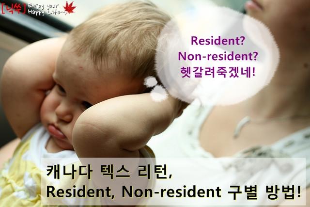 캐나다 텍스 리턴 non-resident, resident 구별방법