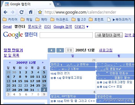 Google 캘린더와 동기화 하면 편리합니다.