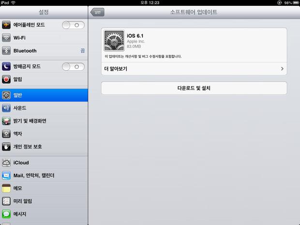 iOS 6.1 소프트웨어 업데이트