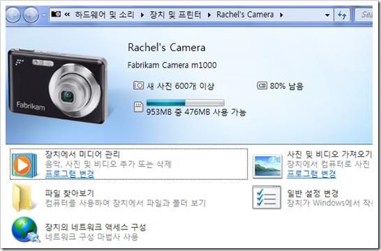 장치 및 프린터 - 연결된 디지털 카메라