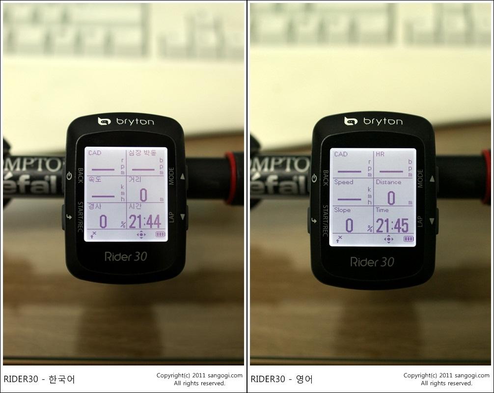 RIDER30/35 한글과 영어 설정시 화면