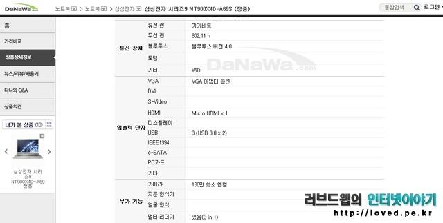 삼성 울트라북, 울투라북, 시리즈9 실버, NT900X4D-A69, 삼성 시리즈9, 삼성 시리즈9 실버, 삼성 시리즈9 15인치