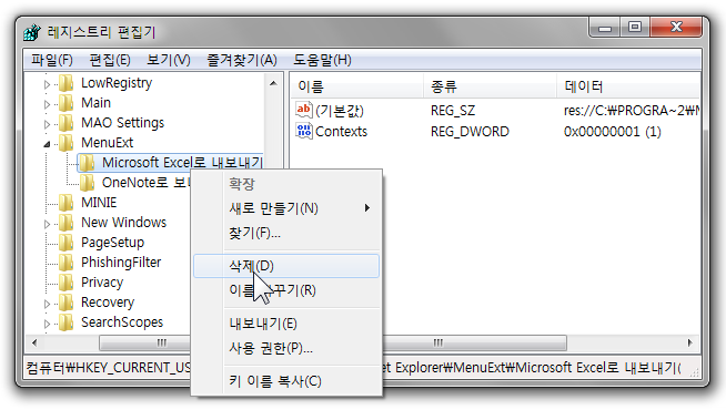 How_to_Clean_Up_IE_Context_Menu_14