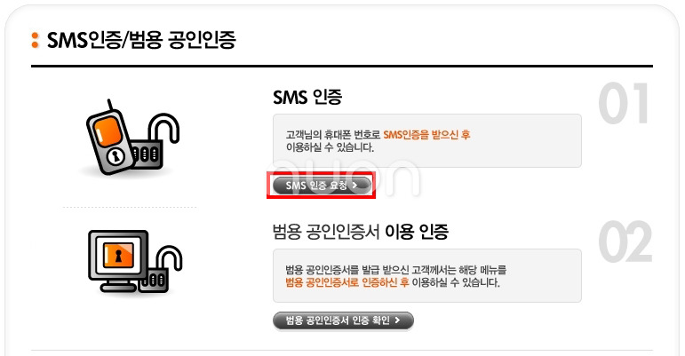 [SKT] 티월드에서 휴대폰 번호 변경하는 방법