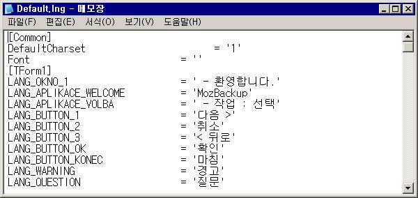 편집 중인 Default.lng 파일