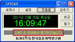 UTCk3.1 시간동기화 완료-돌82넷