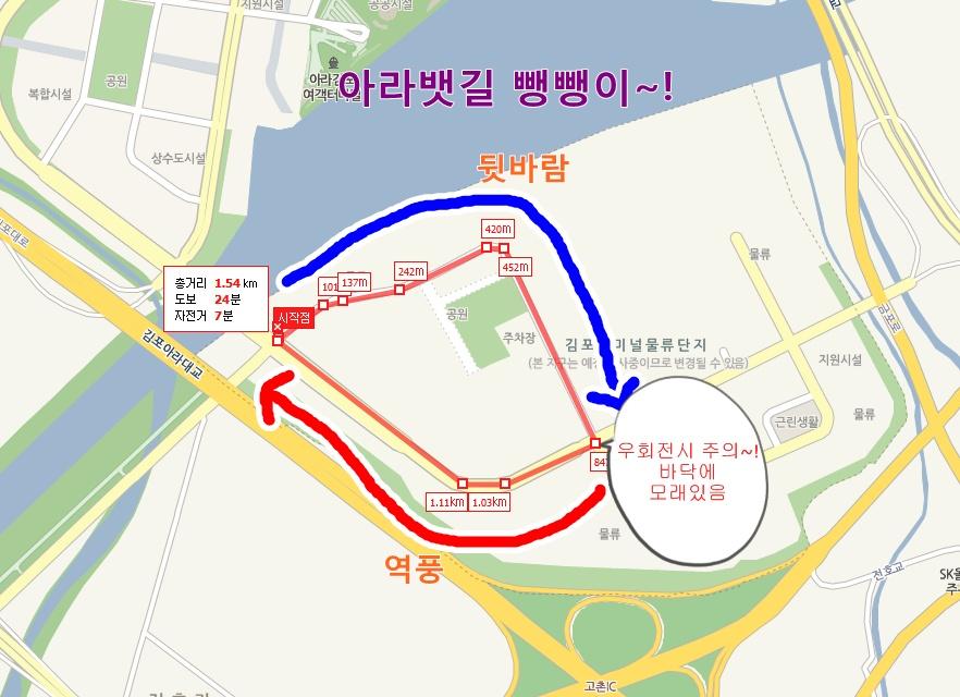 안전한 아라뱃길 뺑뺑이 구간 - 한바퀴 1.5km