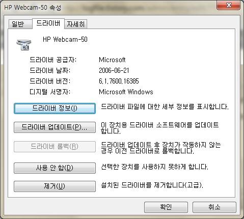 HP Webcam