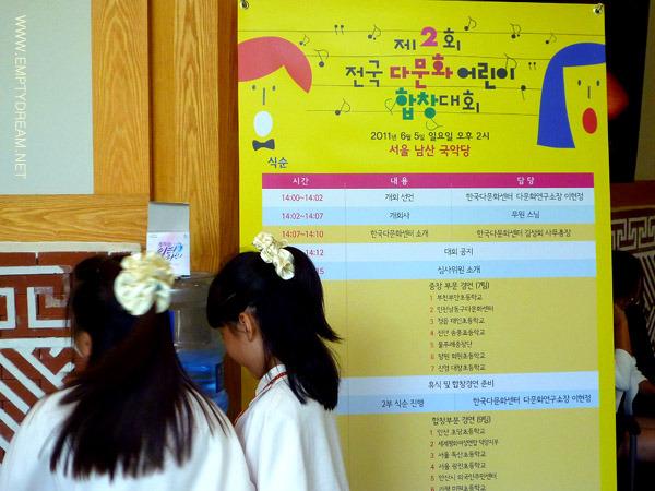 제2회 전국 다문화 어린이 합창대회