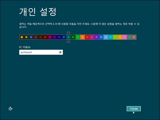 Win8RP_K_installation_71