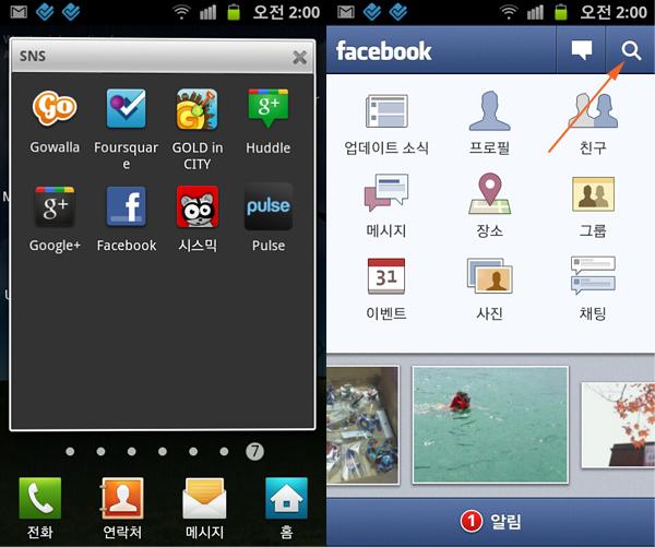 안드로이드 스마트폰으로 모바일 페이스북 페이지 관리