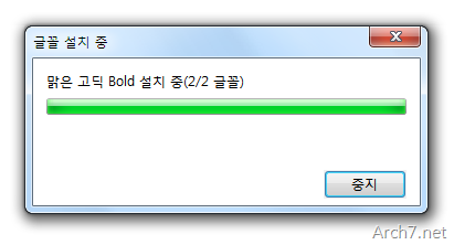 font_install_windows7_02