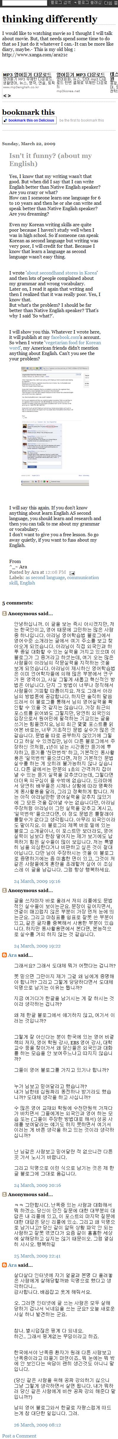 Isn't it funny (about my English)라는 글과 댓글 화면 캡처