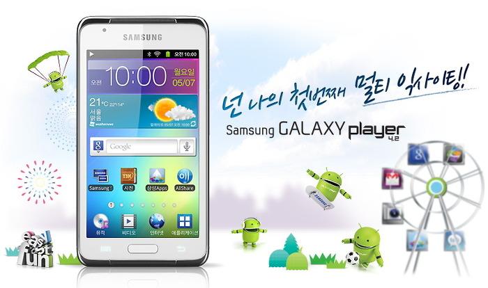 삼성 갤럭시플레이어YP-GI1 4.2