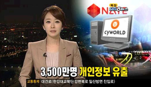 3500만명 개인정보 유출