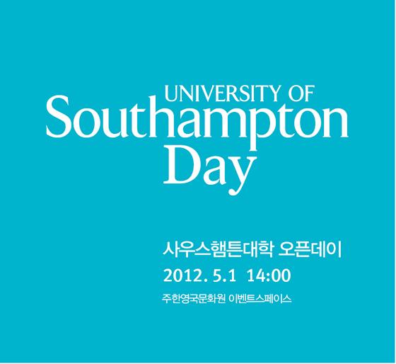 사우스햄튼대학이 5월 1일, 한국에서 오픈데이를 개최합니다!  © 주한영국문화원