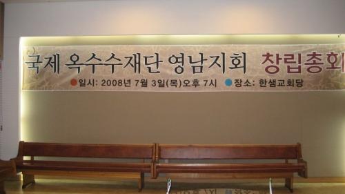 국제옥수수재단 영남지회 창립총회