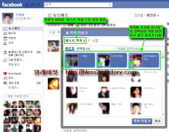 페이스북 ( facebook ) 새 친구 목 록 만드는             방법