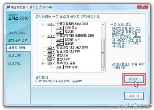 haansoft_office_2010_9