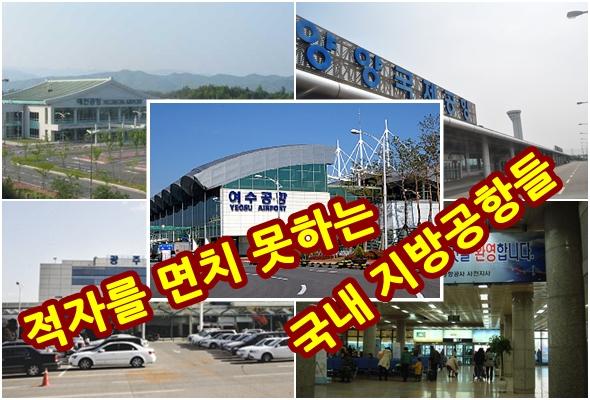 김포, 김해, 제주공항을 제외한 국내공항은 전부 적자