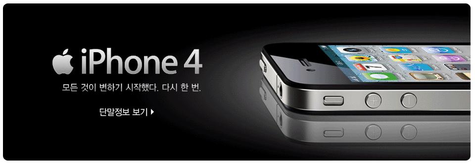 SKT의 아이폰4 정식 출시! 현재까지의 실적은?