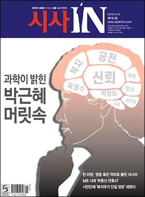 시사IN 제191호 - 과학이 밝힌 박근혜 머릿속