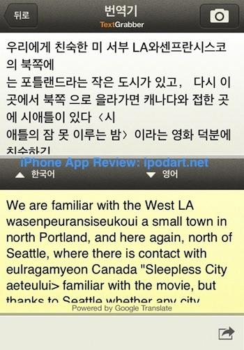 아이폰 사진 텍스트 OCR 문장 번역 TextGrabber + Translator