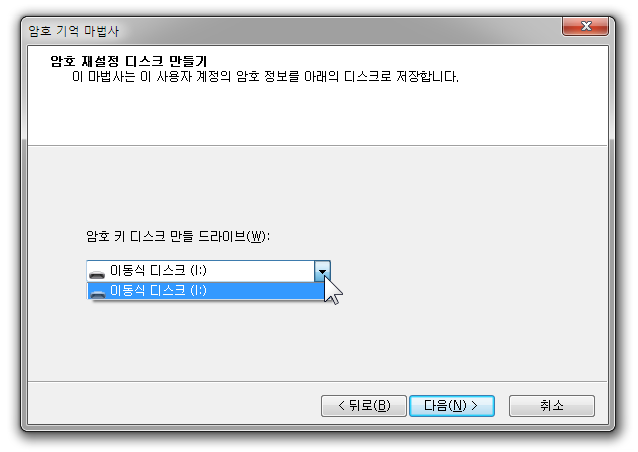create_pass_reset_disk_win7_07