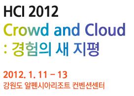 2012 HCI 참관후기