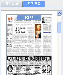 파오인이 제공하는 발행신문 목록