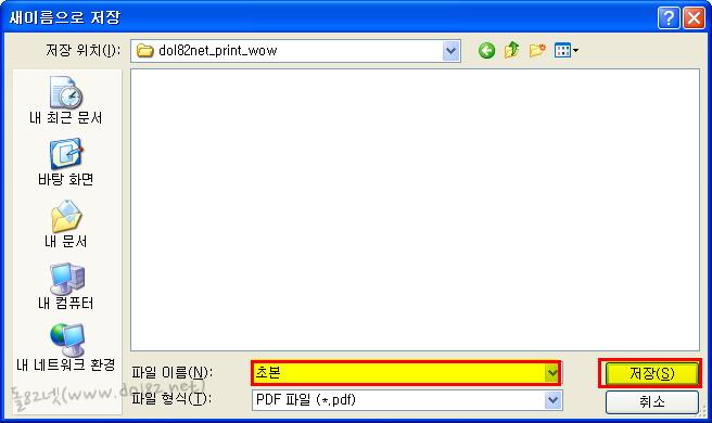 PDF파일만들기