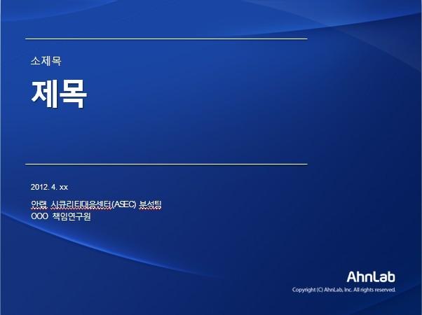 안랩 2012년 파워포인트 양식