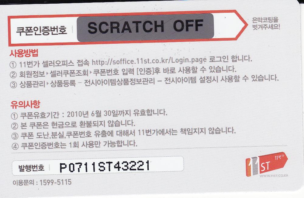 SCRATCH OFF
