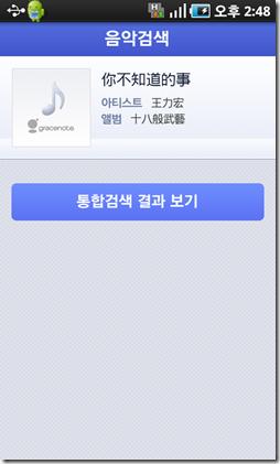 daum_app_music_15