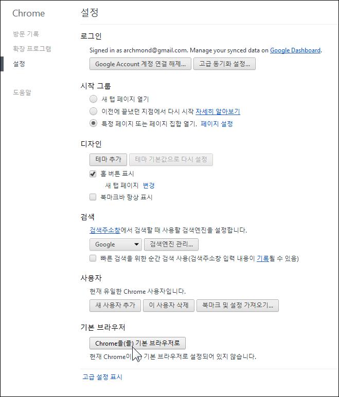 google_chrome_metro_version_for_Win8_6