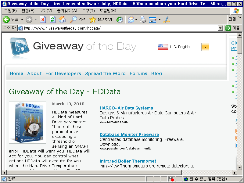 Giveaway of the Day 홈페이지 - 오늘은 HDData 프로그램이 공짜!